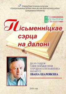 Обложка Шамякин