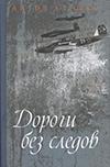 aleshko_dorogi-bez-sledov_100x
