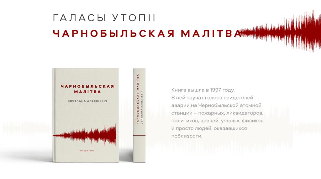 Это изображение имеет пустой атрибут alt; его имя файла - CHarnobylskaya-malitva-1024x570.png