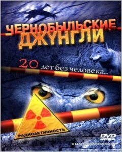 240x300-images-stories-chernobylskie_dzhungli