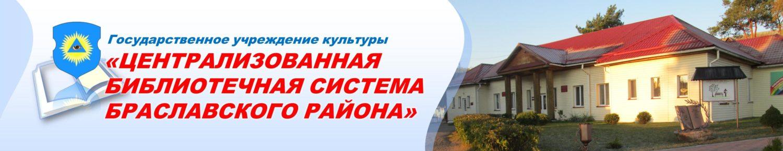 Централизованная библиотечная система Браславского района